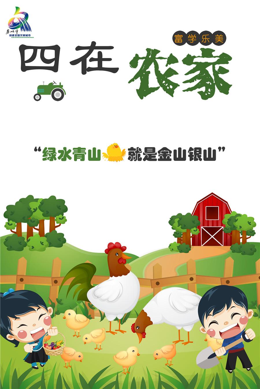四在农家4.jpg