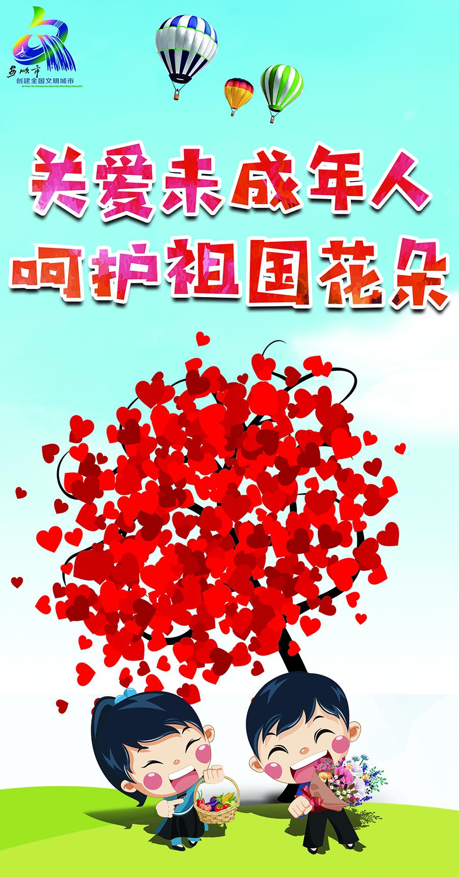 关爱未成年人,呵护祖国的花朵-9.1.jpg